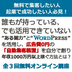 ある能力とWordPressを活用して年収1000万円以上稼ぐ方法