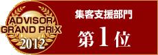 advisor_gp_gold集客支援部門