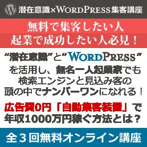 潜在意識とWordPressを活用したナンバーワンマーケティング