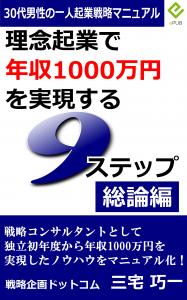理念起業で年収1000万円を実現する方法