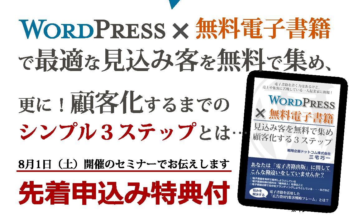 「WordPress」×「無料電子書籍」で最適な見込み客を無料で集め、顧客化するまでのシンプル3ステップ