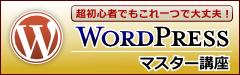 WordPressマスター講座