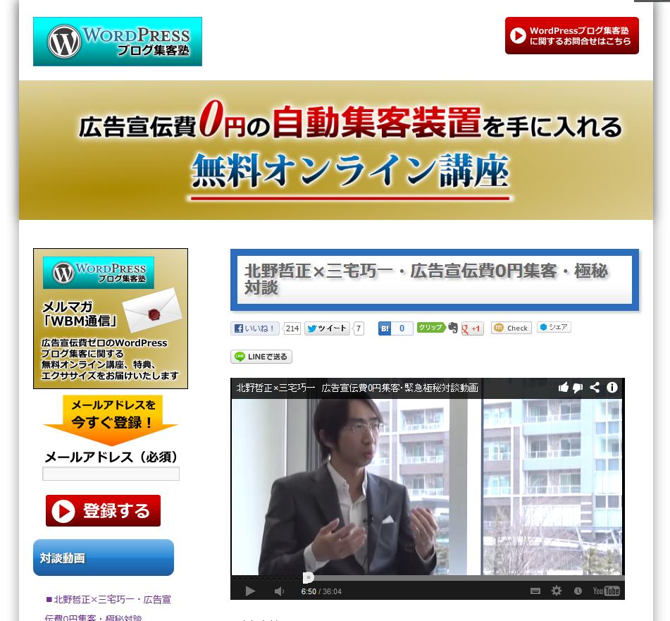 北野哲正×三宅巧一・極秘対談動画