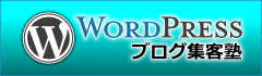 Wordpress�u���O�W�q�m